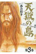天獄の島Season2 第3巻の本