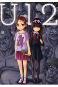 U12 7の本