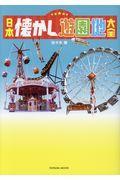 日本懐かし遊園地大全の本