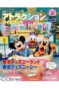 東京ディズニーリゾートアトラクション+ショー&パレードガイドブック 2019の本