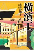 横濱王の本