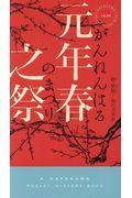 元年春之祭の本