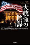 新版 大統領の陰謀の本