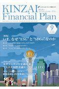 KINZAI Financial Plan No.403(2018年.9月号)の本