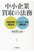 中小企業買収の法務の本