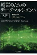 経営のためのデータマネジメント入門の本