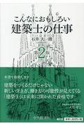第2版 こんなにおもしろい建築士の仕事の本