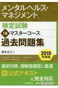 メンタルヘルス・マネジメント検定試験1種マスターコース過去問題集 2018年度版の本