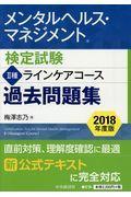 メンタルヘルス・マネジメント検定試験2種ラインケアコース過去問題集 2018年度版の本