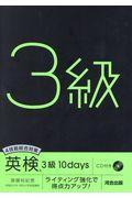 4技能総合対策英検3級10daysの本
