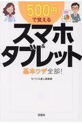 500円で覚えるスマホ&タブレット基本ワザ全部!の本