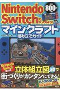 Nintendo Switchでやってみよう!マインクラフト組み立てガイドの本