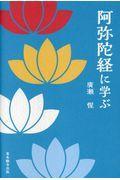阿弥陀経に学ぶの本
