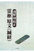 霊枢原文(鍼経)の本
