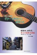 ギターで弾きたい昭和うたの本