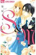 S&M〜sweet marriage〜 1の本