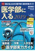 医学部に入る 2019の本