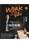 WORK STYLE BOOK Vol.3の本