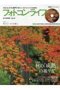 フォトコンライフ No.75(2018年秋号)の本