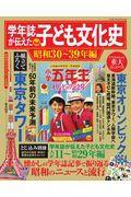 学年誌が伝えた子ども文化史【昭和30〜39年編】の本
