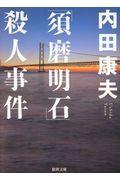 新装版 「須磨明石」殺人事件の本
