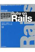 改訂4版 基礎Ruby on Railsの本