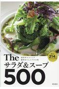 Theサラダ&スープ500の本