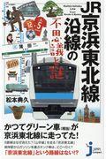JR京浜東北線沿線の不思議と謎の本