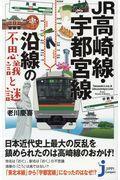 JR高崎線・宇都宮線沿線の不思議と謎の本