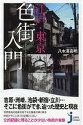 江戸・東京色街入門の本