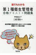 猫でもわかる第1種衛生管理者合格テキスト+問題集の本