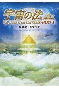 「宇宙の法ー黎明編ー」公式ガイドブックの本