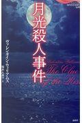 月光殺人事件の本