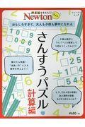 さんすうパズル計算編の本