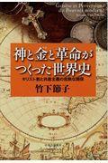 神と金と革命がつくった世界史の本