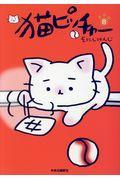 猫ピッチャー 8の本