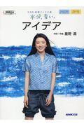 NHK連続テレビ小説「半分、青い。」アイデアの本