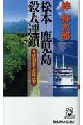 松本ー鹿児島殺人連鎖の本