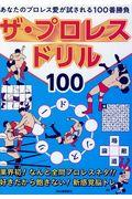ザ・プロレスドリル100の本
