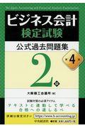 第4版 ビジネス会計検定試験公式過去問題集2級の本
