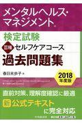 メンタルヘルス・マネジメント検定試験3種セルフケアコース過去問題集 2018年度版の本