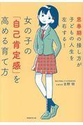 女の子の「自己肯定感」を高める育て方の本