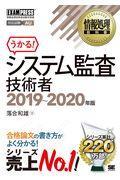 システム監査技術者 2019~2020年版の本