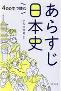 400字で読むあらすじ日本史の本