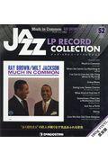 ジャズLPレコードコレクション全国版 第52号の本