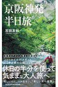 京阪神発半日旅の本
