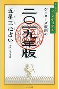 ゲッターズ飯田の五星三心占い金/銀のインディアン 2019年版の本