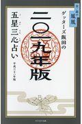 ゲッターズ飯田の五星三心占い金/銀の鳳凰 2019年版の本