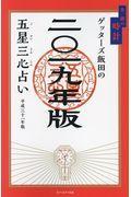ゲッターズ飯田の五星三心占い金/銀の時計 2019年版の本