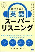 話すための英語スーパーリスニングの本
